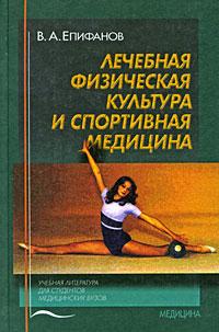 Лечебная физическая культура и спортивная медицина ( 5-225-04209-0 )