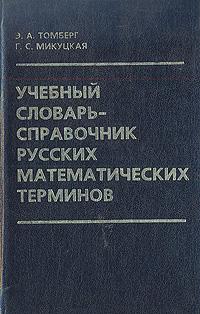 Учебный словарь-справочник русских математических терминов
