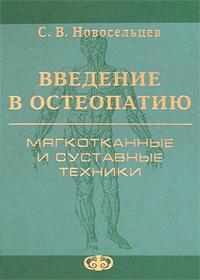 Введение в остеопатию. Мягкотканные и суставные техники. С. В. Новосельцев