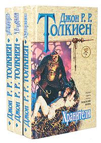 Властелин колец (комплект из 3 книг)