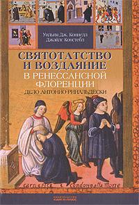 Святотатство и Воздаяние в ренессансной Флоренции. Дело Антонио Ринальдески ( 978-5-88373-179-1 )
