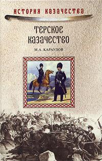 Терское казачество ( 978-5-9533-3093-0 )