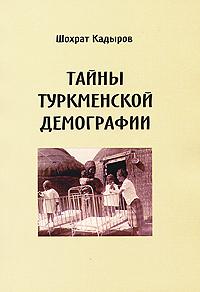 Тайны туркменской демографии. Шохрат Кадыров