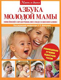 Книга Азбука молодой мамы. Новейший справочник по уходу и воспитанию