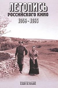 Летопись Российского кино. 1946-1965