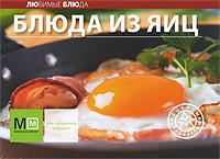 Блюда из яиц ( 978-5-8029-2563-8, 978-966-2163-87-2 )