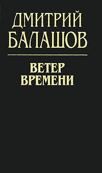 Ветер времени. Дмитрий Балашов