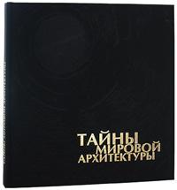 Тайны мировой архитектуры (+ 8 DVD). Н. Г. Геташвили