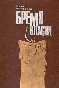 Книга Бремя власти