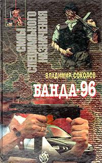 Банда-96