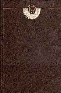 Книга Ново-Басманная, 19