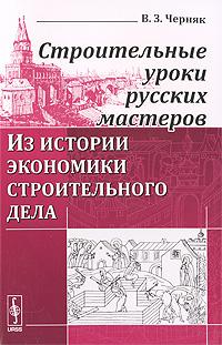 Строительные уроки русских мастеров. Из истории экономики строительного дела