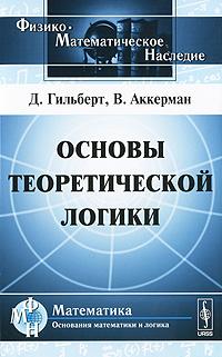 Основы теоретической логики
