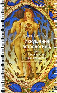 Искушение астрологией, или Предсказание как искусство. Дэвид Берлински