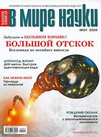 В мире науки, №1, январь 2009