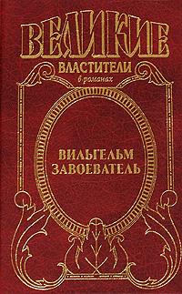 Вильгельм Завоеватель ( 5-17-013111-9, 5-271-04040-2 )