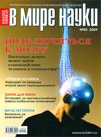 В мире науки, №2, 2009