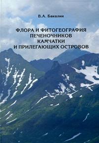 Флора и фитогеография печеночников Камчатки и прилегающих островов