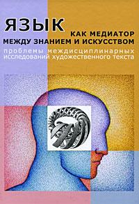 Язык как медиатор между знанием и искусством