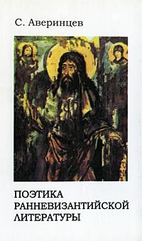 Поэтика ранневизантийской литературы ( 5-89344-003-X )