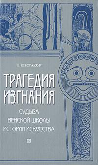 Трагедия изгнания. Судьба Венской школы истории искусства ( 5-269-01038-0 )