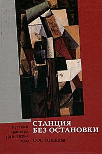 Станция без остановки. Русский авангард. 1910-1920 годы