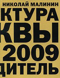 Архитектура Москвы 1989-2009. Путеводитель. Николай Малинин