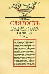 Святость. Краткий словарь агиографических терминов ( 5-7333-0424-3 )