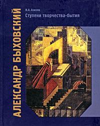 Александр Быховский. Ступени творчества-бытия