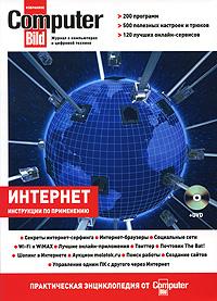 Интернет. Практическая энциклопедия от ComputerBild (+ DVD-ROM)