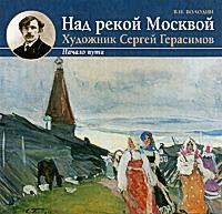 Над рекой Москвой. Художник Сергей Герасимов. Начало пути