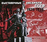 Выставочные ансамбли СССР 1920-1930 г.