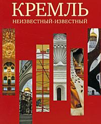 Кремль. Неизвестный-известный ( 5-85200-418-9 )