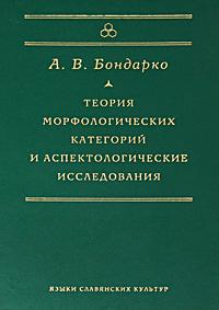 Теория морфологических категорий и аспектологические исследования