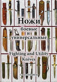 Ножи боевые и универсальные / Fighting and Utility Knives. А. Мак