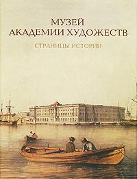 Музей Академии художеств. Страницы истории