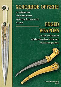 Холодное оружие в собрании Российского этнографического музея / Edged Weapons in the Collection of the Russian Museum of Ethnography