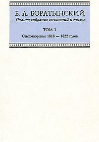 Е. А. Боратынский. Полное собрание сочинений и писем. Том 1. Стихотворения 1818-1822 годов