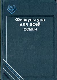 Книга Физкультура для всей семьи