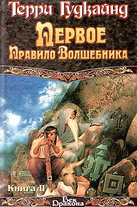 Первое Правило Волшебника. Книга II