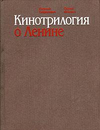 Кинотрилогия о Ленине