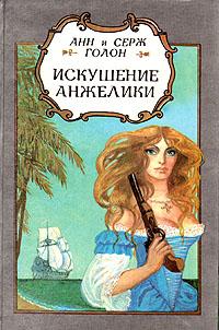 Zakazat.ru: Искушение Анжелики. Анн и Серж Голон