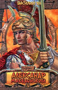 Александр Македонский. Огни на курганах. Василий Ян