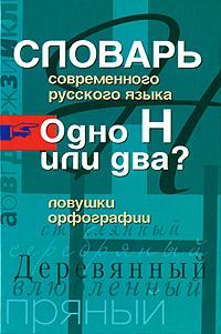 Словарь современного русского языка. Одно Н или два? Ловушки орфографии