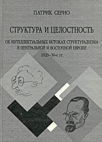 Структура и целостность. Об интеллектуальных истоках структурализма в Центральной и Восточной Европе 1920-30 гг