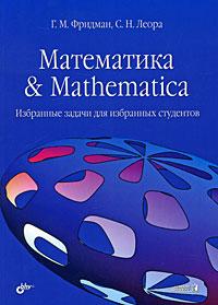 Математика & Mathematica. Избранные задачи для избранных студентов ( 978-5-7940-0143-3 )