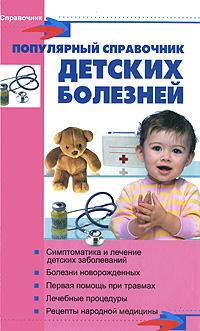 Популярный справочник детских болезней ( 978-5-222-16805-9 )