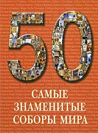 Самые знаменитые соборы мира ( 978-5-7793-1792-4 )