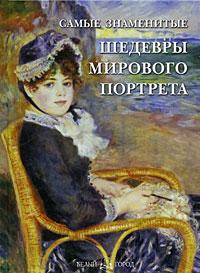 Самые знаменитые шедевры мирового портрета ( 978-5-7793-1901-0, 978-5-7793-1819-8 )