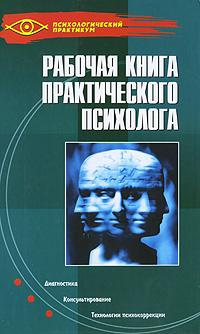 Рабочая книга практического психолога. Н. Н. Ежова